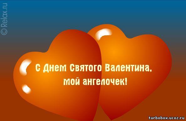 Открытки с днём святого валентина флеш 73